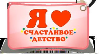Логотип компании Счастливое детство